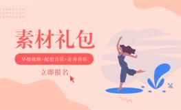 【师乐汇】早操视频+配套音乐
