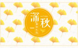 已結束【師樂匯】深秋樹葉素材大派送
