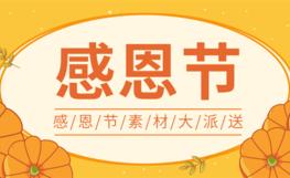 已结束【师乐汇】感恩节素材大派送