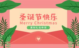 已结束【师乐汇】圣诞节素材大派送