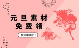 已結束【師樂匯】元旦素材免費申領