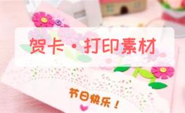 【师乐汇】电子版贺卡素材免费送