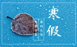 【師樂匯】寒假素材免費領