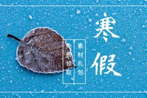 【师乐汇】寒假素材免费领