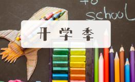 【師樂匯】最新開學季素材領取