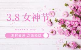 【師樂匯】3.8女神節材領取