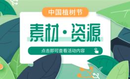 【師樂匯】植樹節素材資源大派送