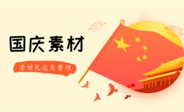 已結束【師樂匯】國慶節素材免費領取