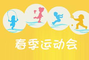 【師樂匯】春季運動會大禮包免費領