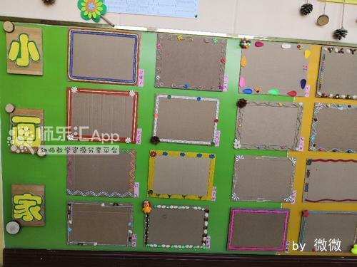 幼儿园墙面画框