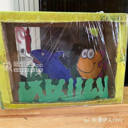 """自制玩具""""水族箱"""""""