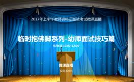已结束【临时抱佛脚系列】幼师面试技巧微课报名