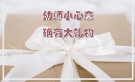 【已结束】儿童节免费送,小心意,大礼物