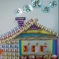 幼儿园生活环境布置:今天我当家